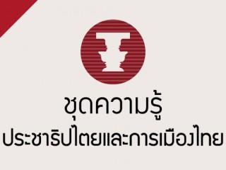 ประชทธิปไตยและการเมืองไทย