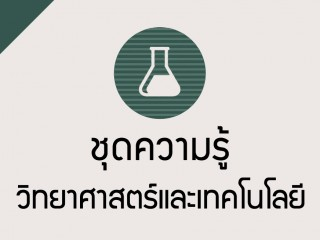 sciencerrthai